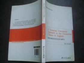 系统功能语法的存在句研究,作者签赠本