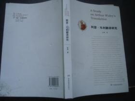 阿瑟·韦利翻译研究,背脊上有两个字稍损
