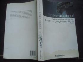 外语教学名篇选读(上)下书口前后和有几页有点浅印
