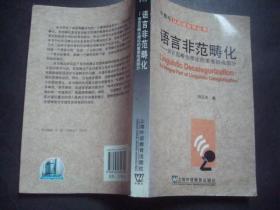 2.语言非范畴化:语言范畴化理论的重要组成部分