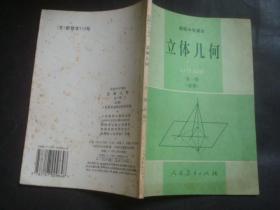 1.高级中学-立体几何全一册(必修)/内稍有笔记.