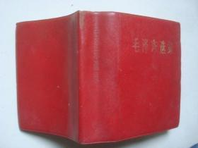 湖南农村常用草药手册,品相不好