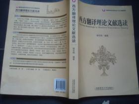 西方翻译理论文献选读,下书口前后和有几页有点浅印