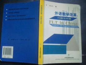 外语教学改革:问题与对策
