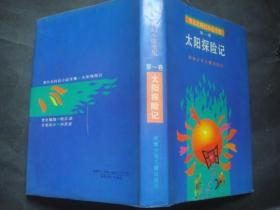 太阳探险记 (郑文光科幻小说全集 第一卷) 精装