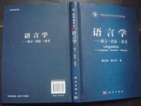 语言学——语言·语法·语义
