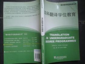 本科翻译学位教育,下书口前后和有几页有点浅印