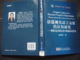 语篇视角语言表征的认知研究:指称在意识流语篇中的视角标记作用
