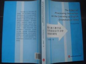 输入加工教学法在英语语法学习中的效应研究