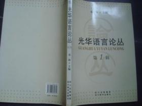光华语言论丛.第1辑