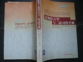 认知语言学与二语习得手册