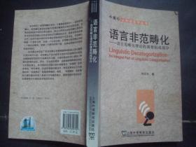 语言非范畴化:语言范畴化理论的重要组成部分,作者签赠本