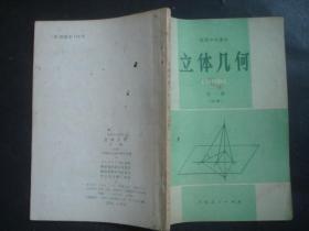 4.高级中学-立体几何全一册(必修)/内稍有笔记.