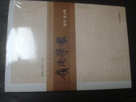 岭南学报 复刊第九辑,没有拆封