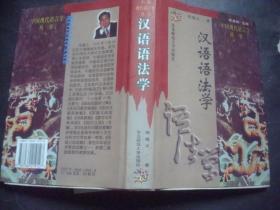 汉语语法学
