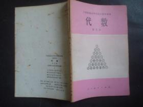 六年制重点中学高中数学课本代数第三册