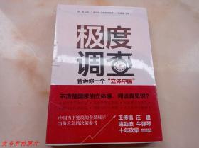 极度调查告诉你一个立体中国《没有拆封》