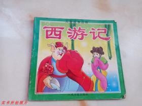 儿童故事画库--西游记(猪八戒招亲)