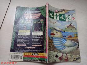 儿童文学2010年第3期中
