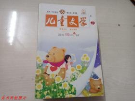儿童文学2010年第10期下