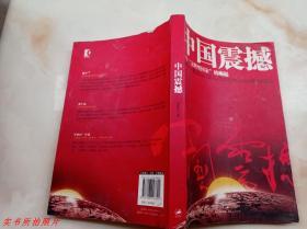 """中国震撼:一个""""文明型国家""""崛起"""