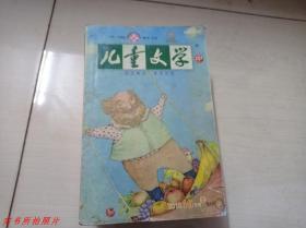 儿童文学2010年第10期中