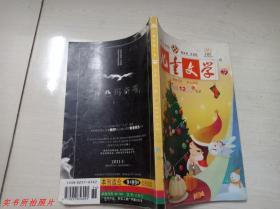 儿童文学2010年第12期下