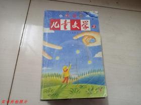 儿童文学2010年第5期上