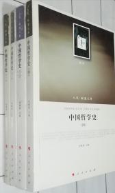 人民联盟文库:中国哲学史1--4(全四册)书品如图