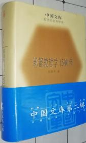 中国文库第二辑 基督教哲学1500年 精装 此书仅印500册(书品如图)