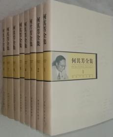 何其芳全集 1--8(32开精装 全八卷)2000年一版一印