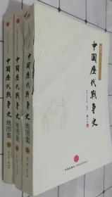 中国历代战争史地图集  上中下(16开平装 全3册)书品如图