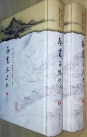 徐霞客游记 上下(32开精装 全二册)书品如图