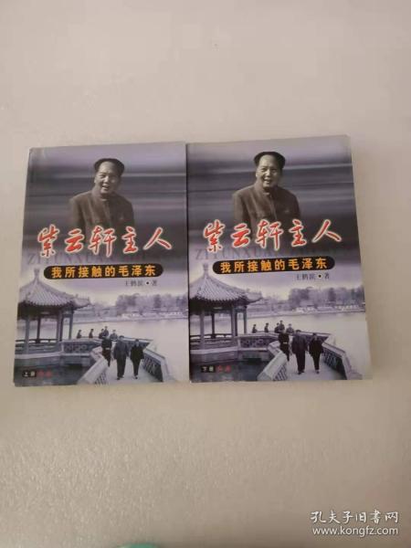紫云轩主人(上、下):我所接触的毛泽东