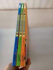 我的第一套世界经典绘本故事第1.2.3卷(全三卷)