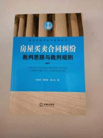 裁判思路与裁判规则丛书:房屋买卖合同纠纷裁判思路与裁判规则