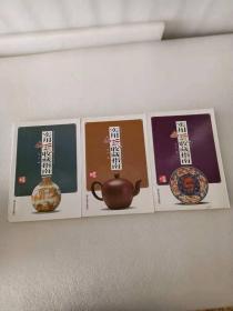 实用古玩收藏指南:瓷器二+鼻烟壶+紫砂壶(3本合售)