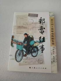 新中国上海邮电收据集锦:邮电往事