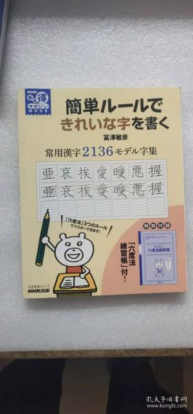常用汉字2136(日语)书名见图