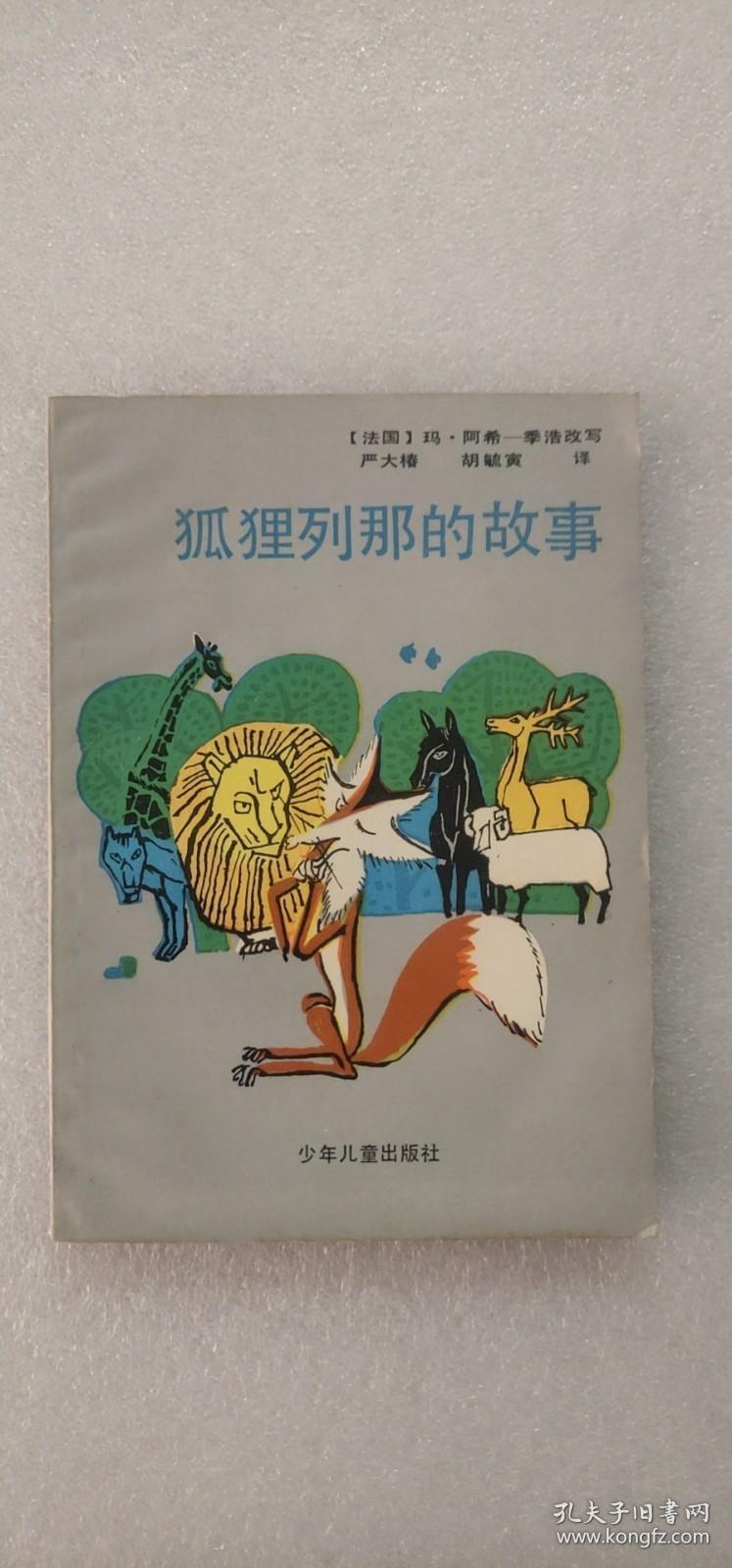 狐狸列那的故事