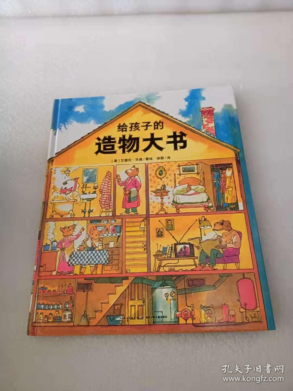 给孩子的造物大书