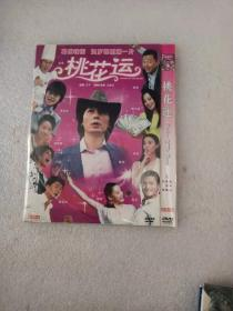 桃花运 DVD1张光盘