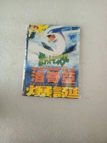 罗幻神奇宝贝 名字见图DVD1张光盘