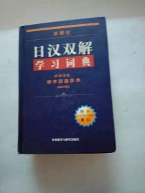 日汉双解学习词典 旺文社【标准国语辞典】新订版