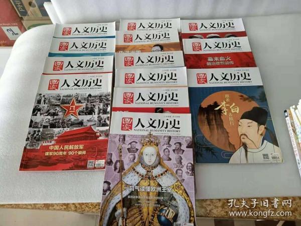 国家人文历史2017年10本 2018年3本(13 合售)
