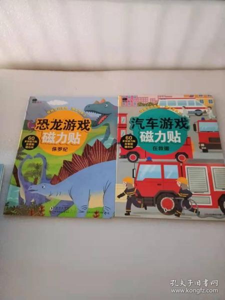 邦臣小红花·恐龙磁力贴游戏·侏罗纪+汽车游戏磁力贴:在救援(2本合售)