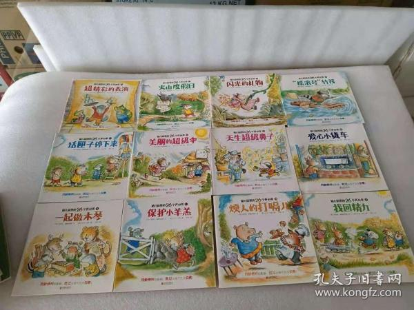 幼儿园里的26个开心果(12本合售)