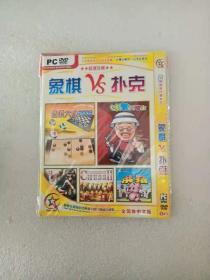 象棋VS扑克 DVD1张光盘