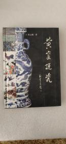 黄窑说瓷(签名)