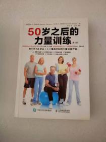 50岁之后的力量训练 第3版
